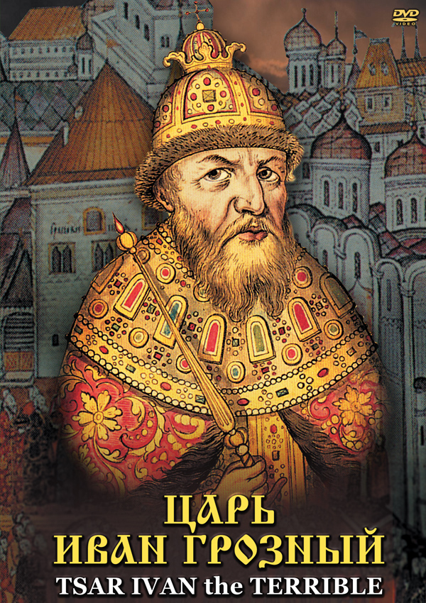 Биография ивана грозного - первого русского царя