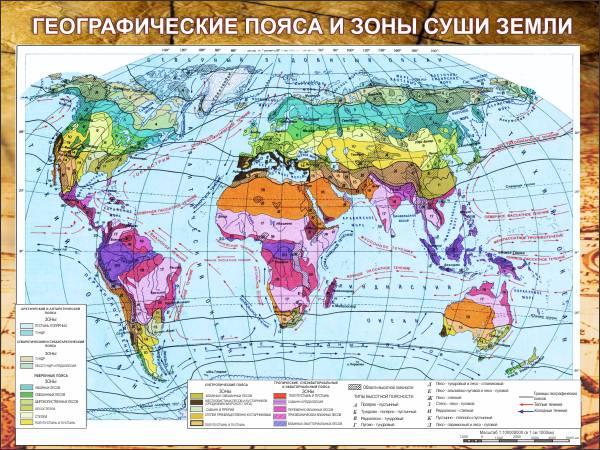 География. Географические пояса и зоны суши Земли