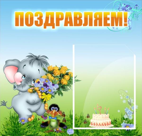Стенды для детских садов для поздравления