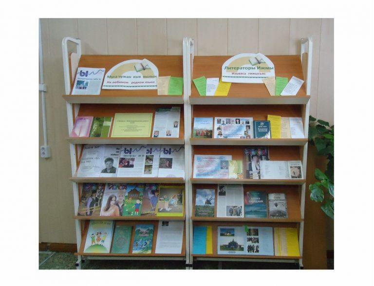 Книжная выставка (ЛДСП на металлокаркасе)