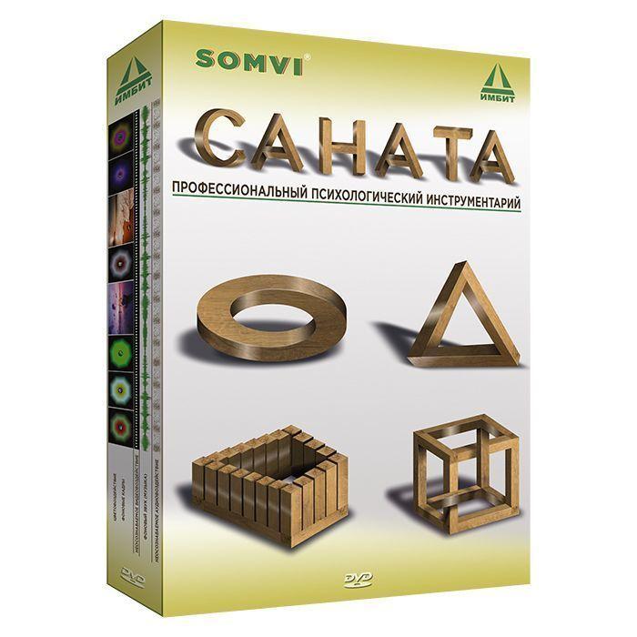Комплект аудиовизуальных психокоррекционных программ (А-ВПК-программ) «САНАТА»