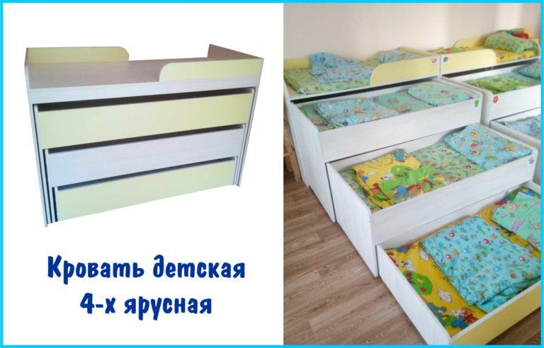 Кровать 4-х ярусная